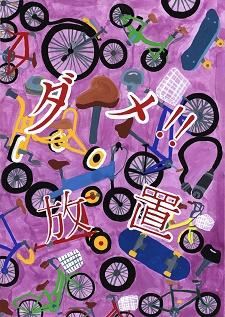 004-5_緑政土木局長賞 山田咲季 神の倉中 1年