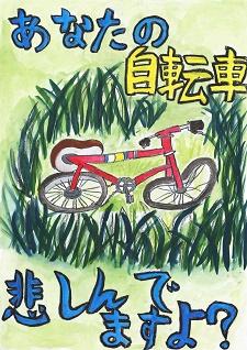 008-5_佳作 清水貴道 東山小 5年