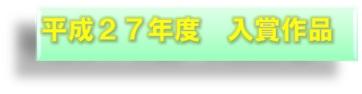 H27_入賞作品