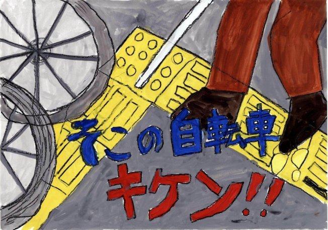 003_教育委員会賞 堀優太 東山小 3年