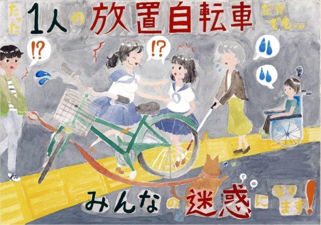 012_佳作 馬渕瑠菜 扇台中 1年