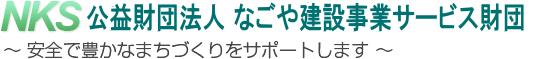 NKS 財団法人 名古屋市建設事業サービス財団 ~安全で豊かなまちづくりをサポートします~